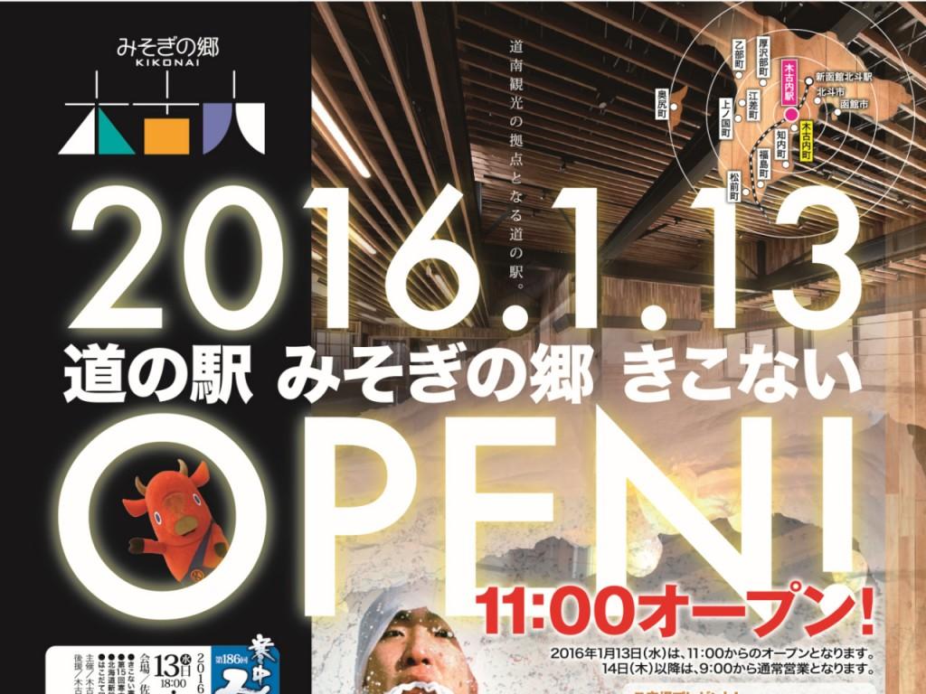 明日1月13日にオープン!