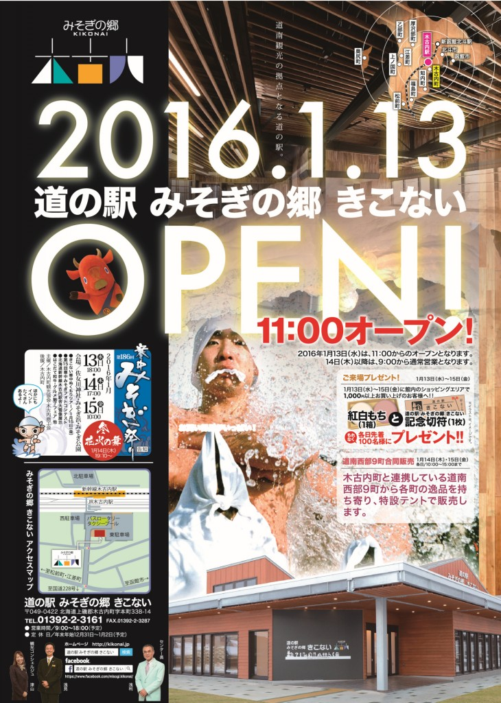 HP_20150107_open-flyer_resize