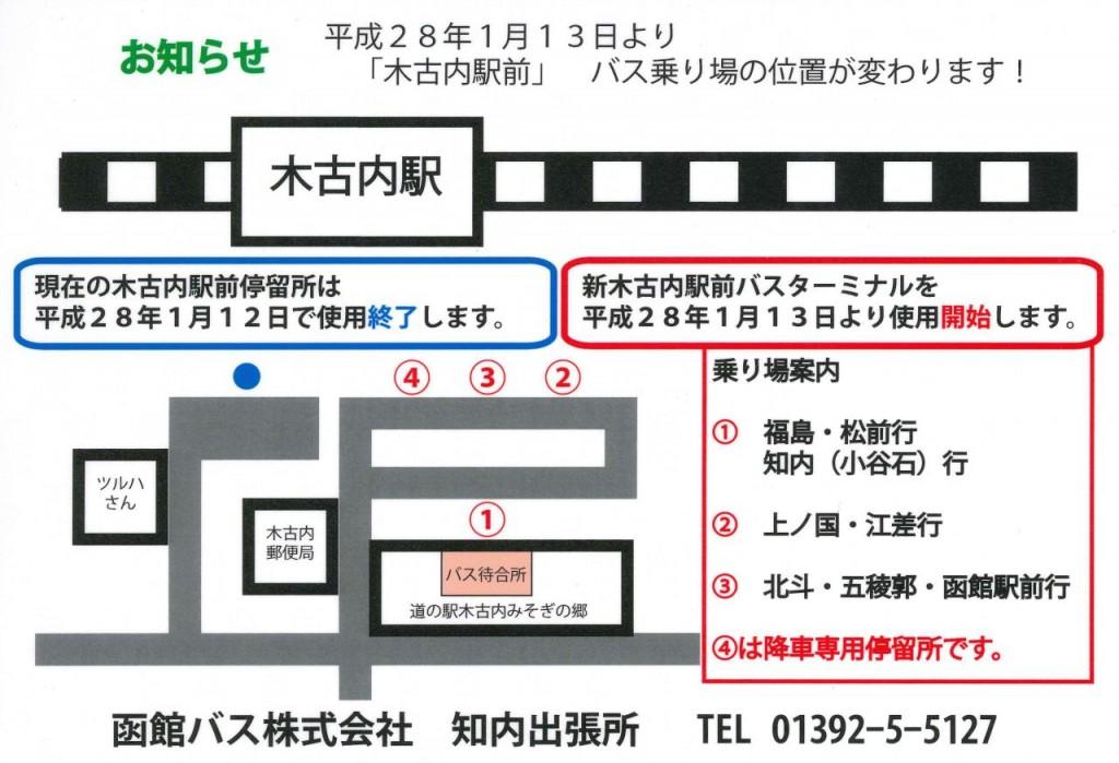 木古内駅前のバス停が変わります