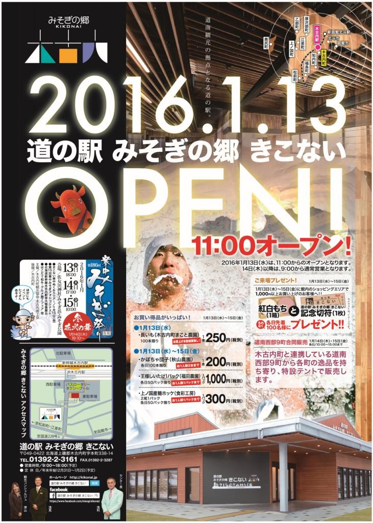 HP_20150111_chirashi