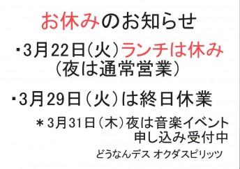 ご好評につき『カキ』のパスタランチ復活!(3/21限り)