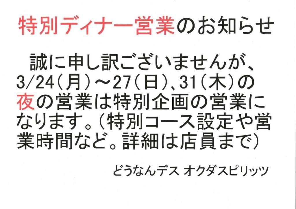 HP_20160321_restaurant02