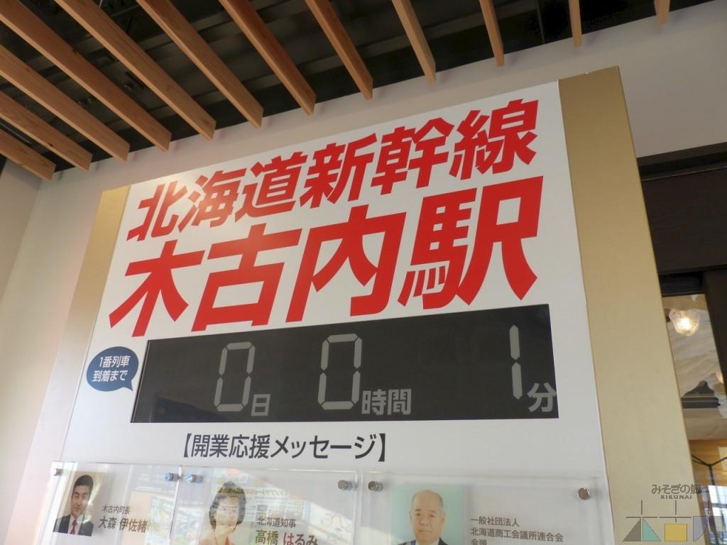 さあ、始まります!北海道新幹線!!
