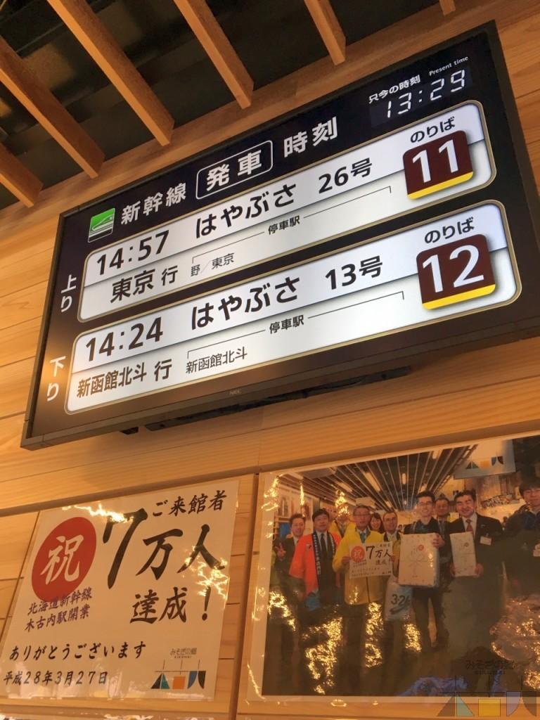 新幹線の発車時刻案内板が遂に動作開始!