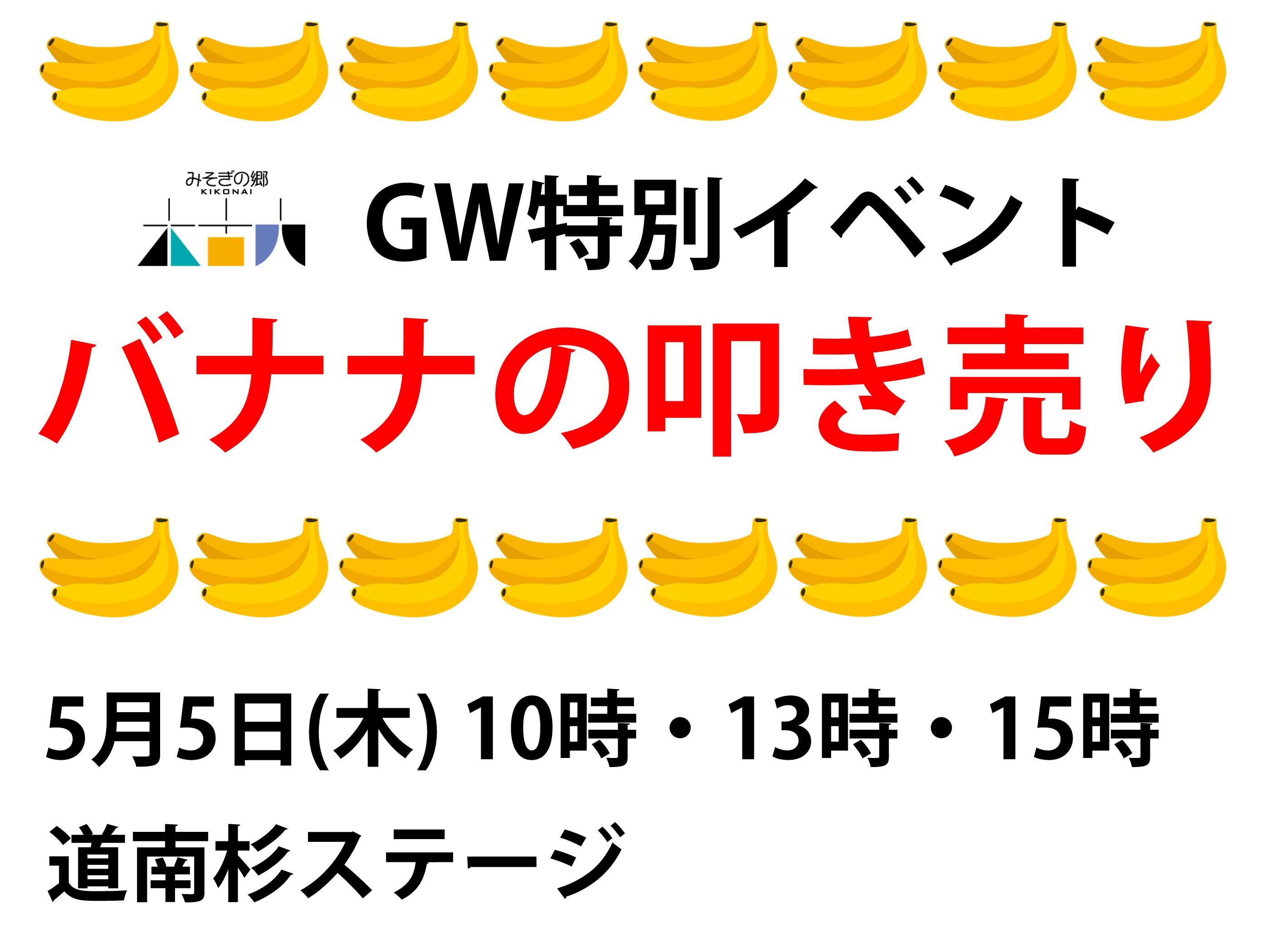 GW特別企画 バナナの叩き売りやります!