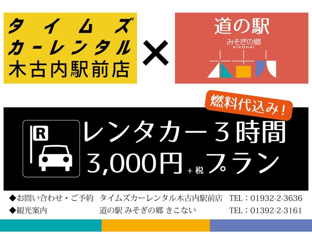 レンタカー3時間3,000円プランの期間を延長します