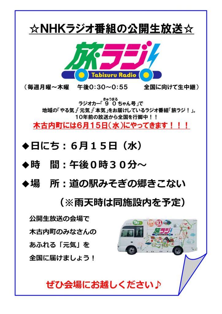 """NHKラジオ「旅ラジ!」 """"みそぎの郷きこない""""から公開生放送!"""
