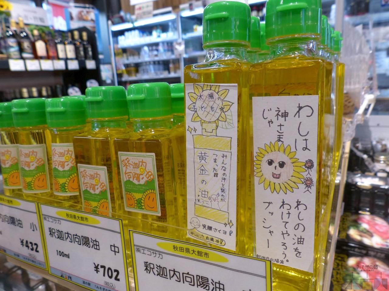 秋田県大館市の子供達が作ったヒマワリ油!