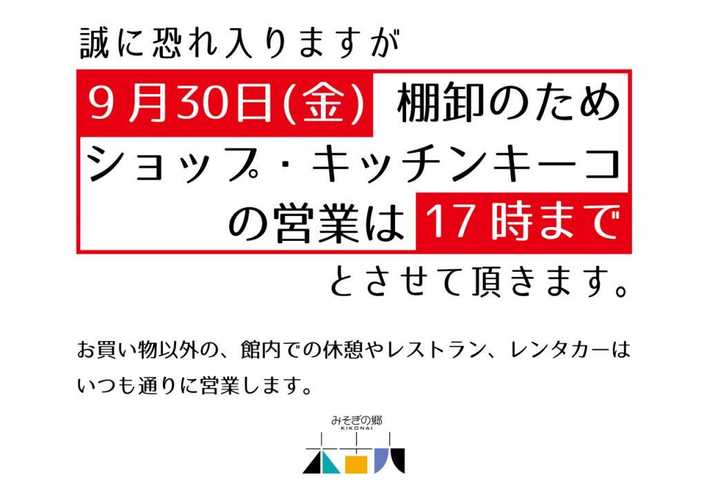 9月30日(金)はショップが17時までとなります。