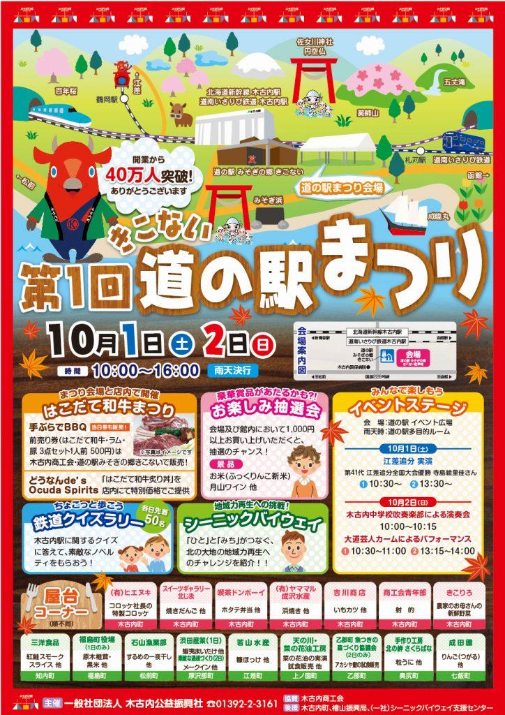 hp_20160917_michinoekimatsuri