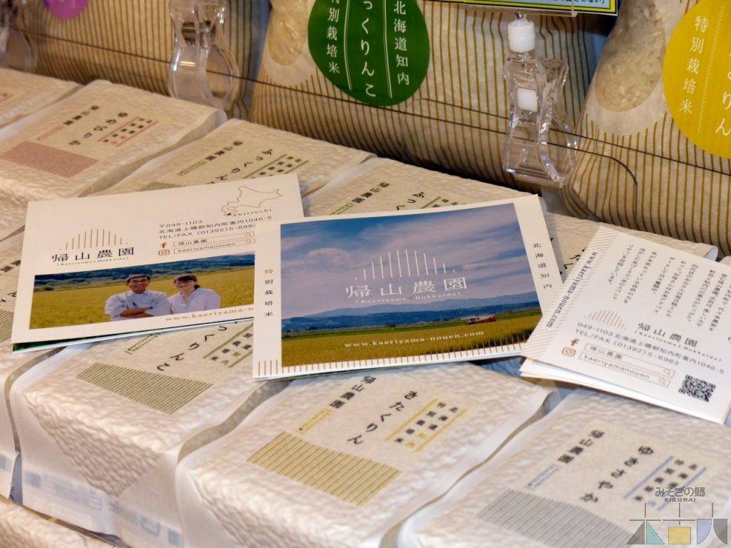 秋の味覚第2弾!知内町帰山農園のお米がリニューアル