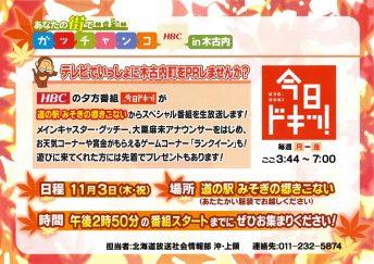 10月22日(土) 帰山農園の新米フェア開催!