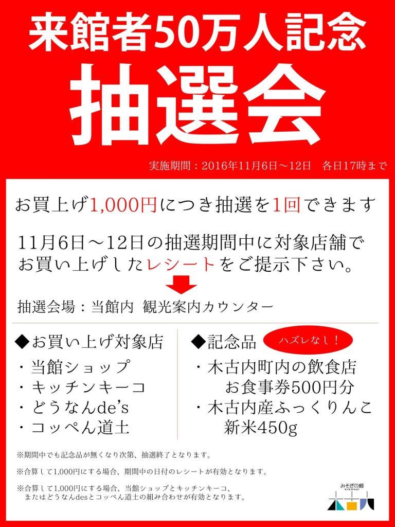 hp_20161106_kuji2