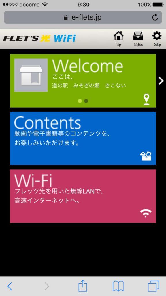 hp_20161119_wifi21