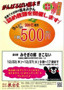 コッペん道土の新店が横浜にオープン!