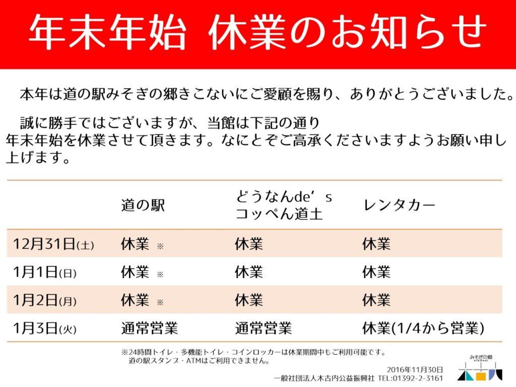 hp_20161225_kyugyo