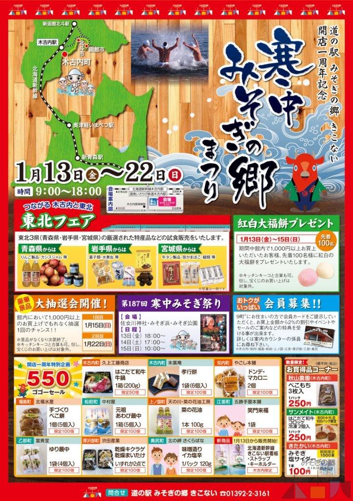 1/13~22 オープン1周年記念イベント開催!
