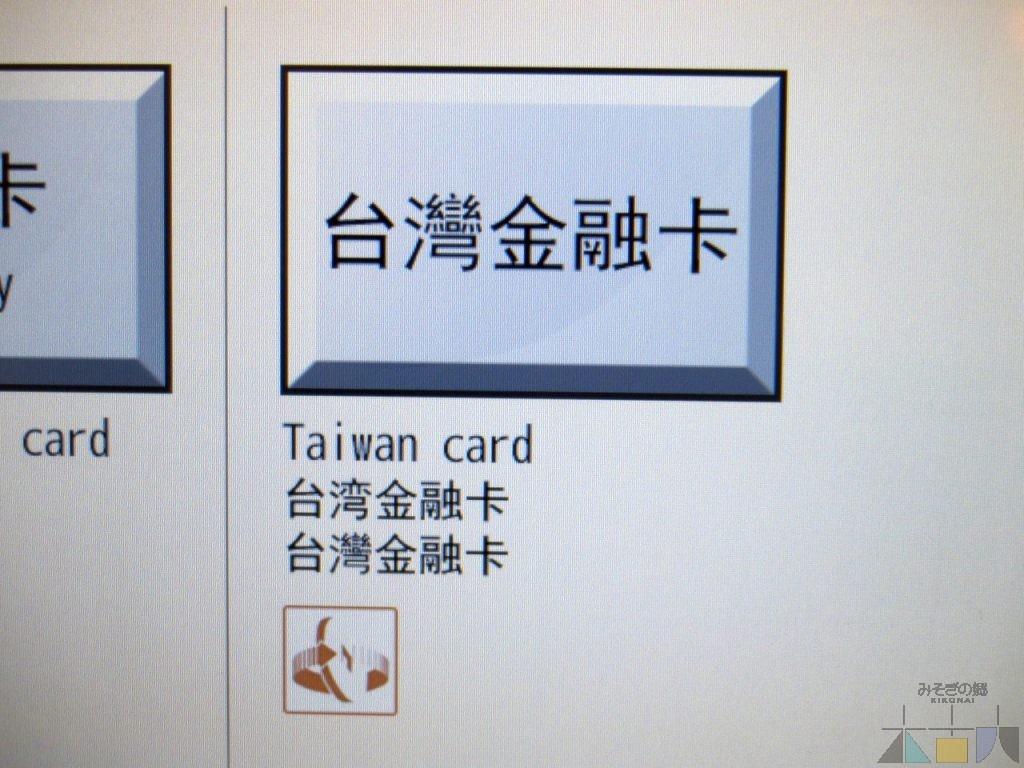 道銀ATMがパワーアップ! 台湾金融カードが利用可能に