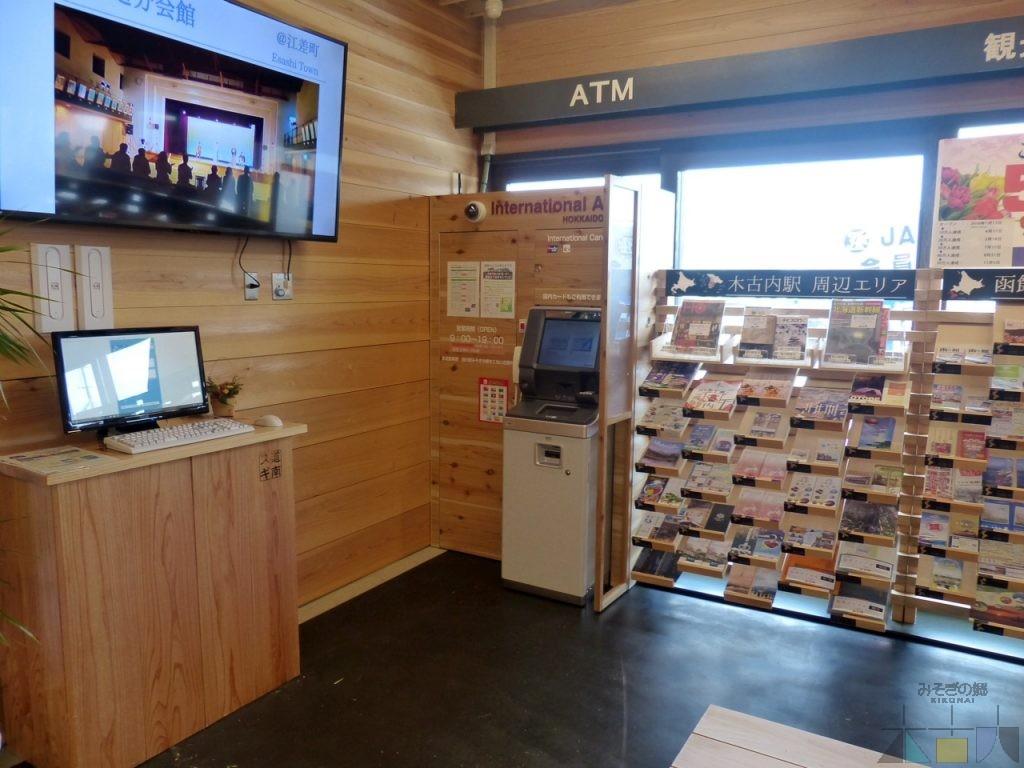 【予告】道銀ATMが2月28日にパワーアップ!