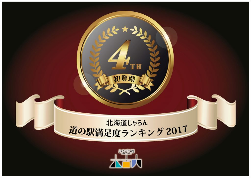 北海道じゃらん『道の駅満足度ランキング2017』で初登場4位! → 記念で期間限定スイーツが登場!(※3/30で販売終了)
