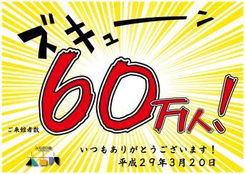 木古内駅前「西駐車場」がリニューアルオープン!