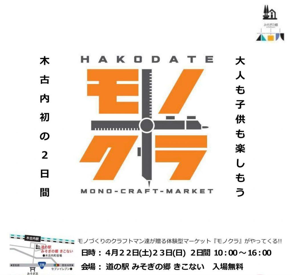 モノづくり体験イベント『モノクラ』 4月22日(土),23日(日)に開催!