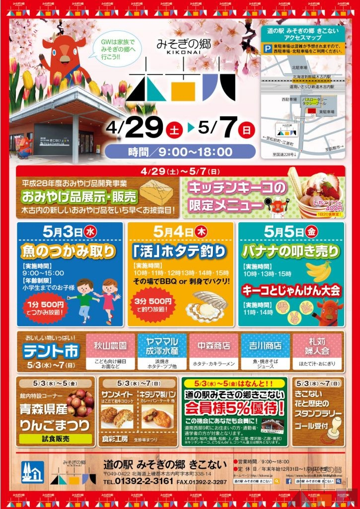 ゴールデンウイークは木古内駅前に立ち寄ろう!GWイベント発表!!