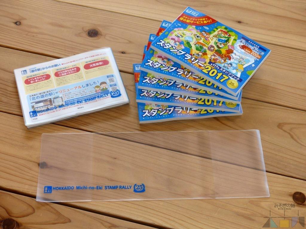 道の駅スタンプラリーが25周年! 記念ブックカバーを販売開始!