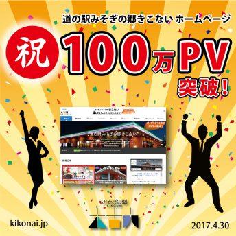 祝 100万PV突破!