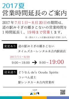 今年の夏も営業時間を延長します! 東京行き最終の新幹線を待つのに便利!