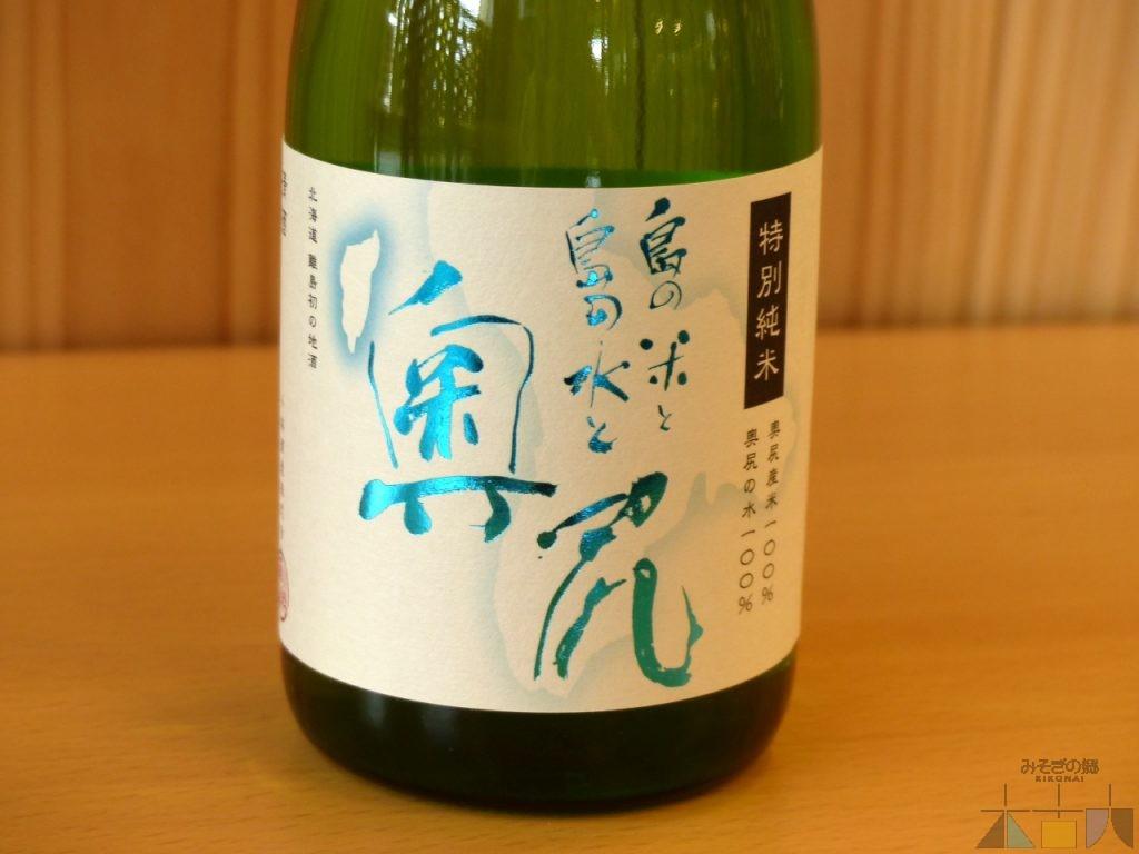 奥尻島の地酒『奥尻』入荷!