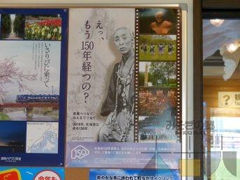 櫛引教授の提言を受け、木古内町観光協会の協力で「戊辰戦争&箱館戦争」の広域情報パネルを設置!