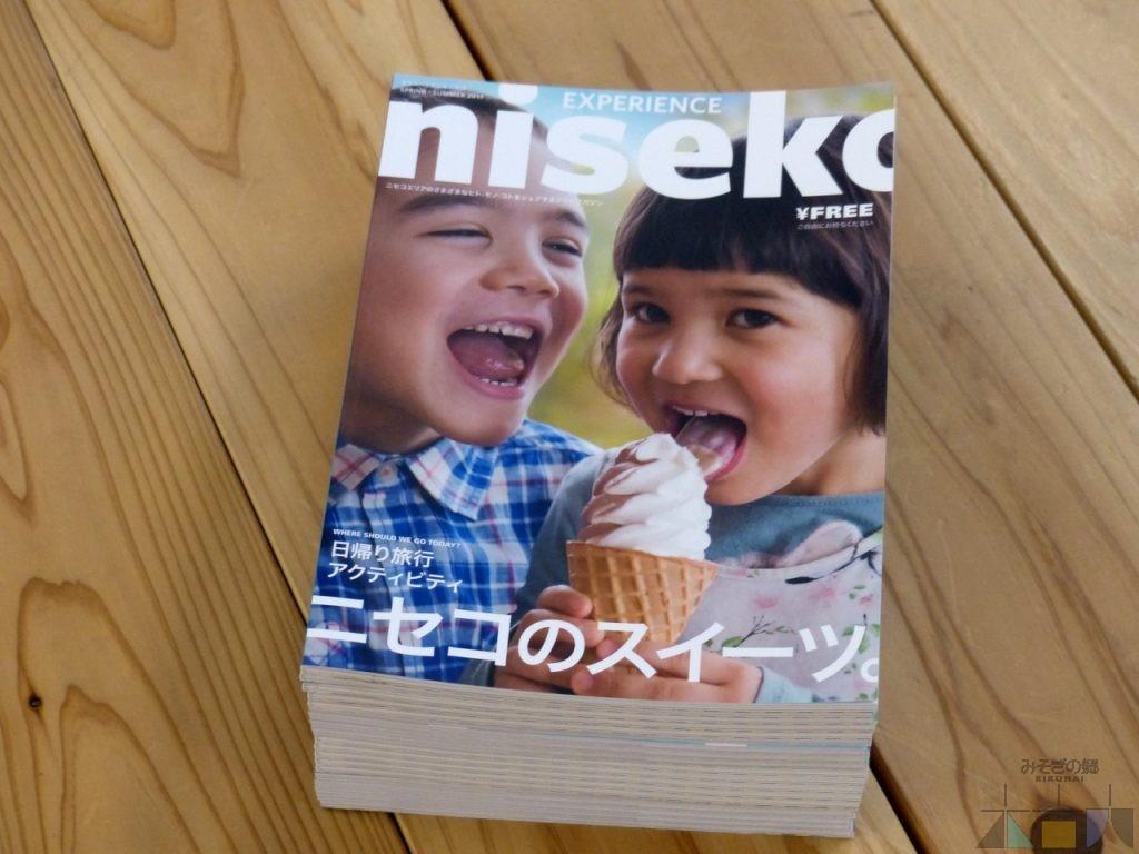 ニセコの観光パンフを配布開始!
