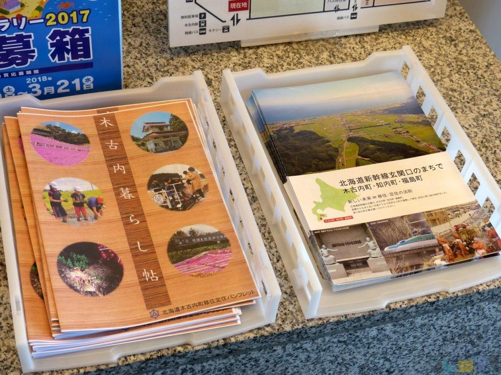【品薄状態!】移住定住のパンフレット2種類 配布中!