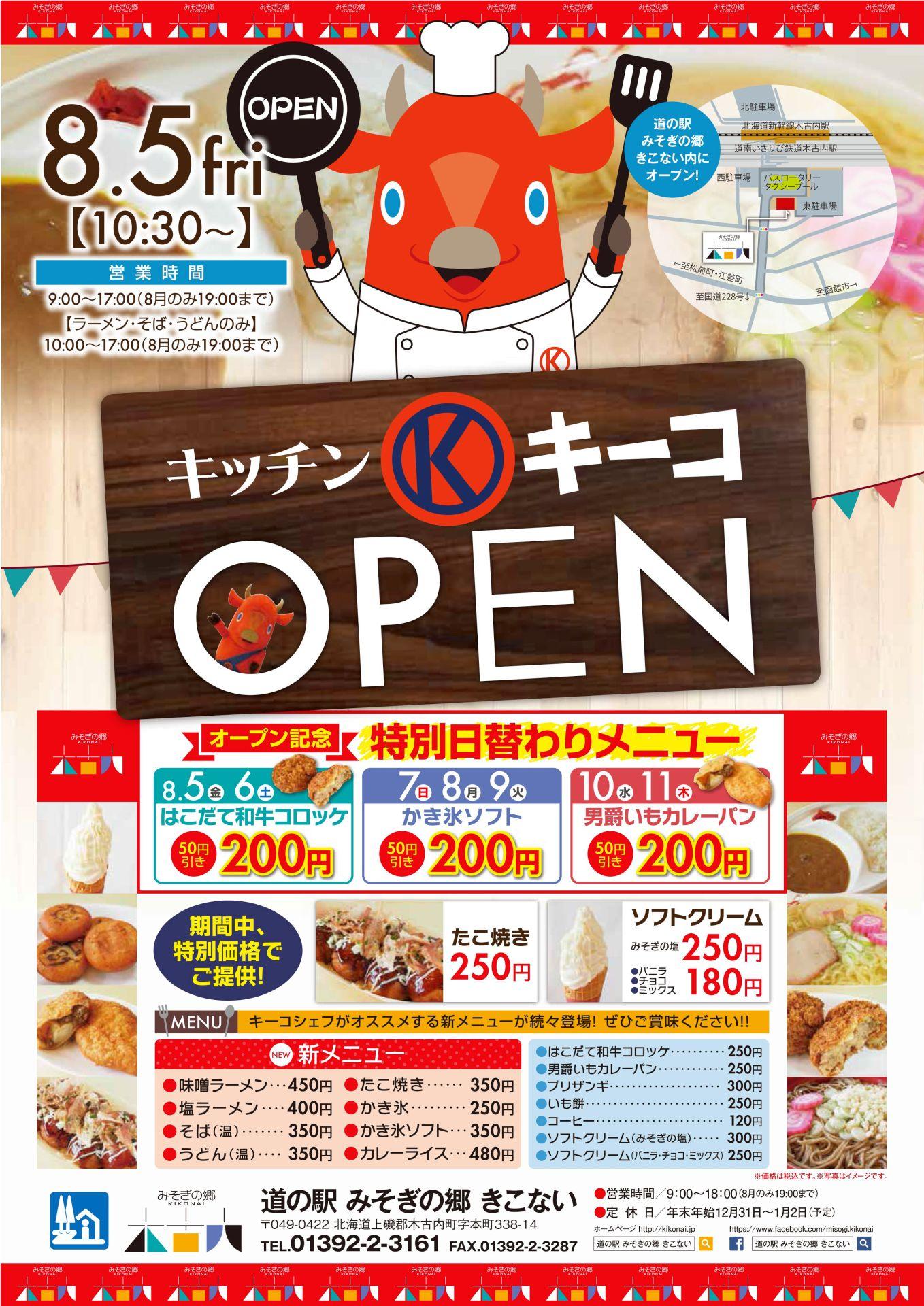 キッチンキーコ オープン!