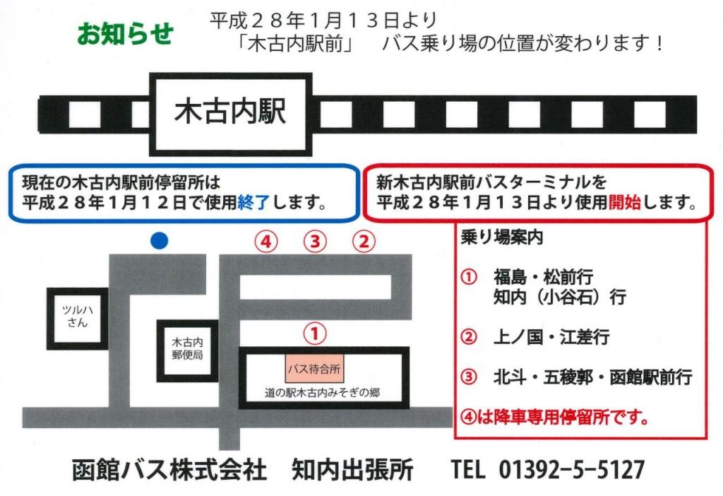 bus_20160124