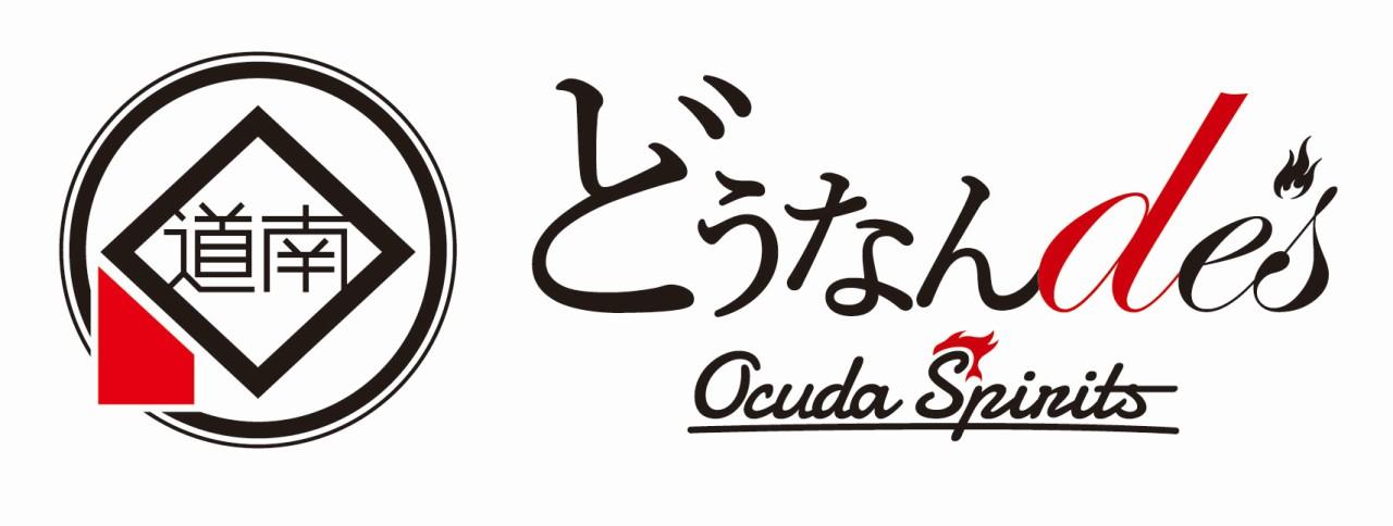 レストラン どうなんde's Ocuda ...