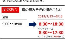 2019夏営業時間のお知らせ