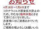 【休館のお知らせ】4月18日~5月6日