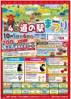 10月5(土)6(日)は道の駅まつり!!