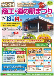 第3回商工・道の駅まつり 開催!