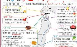 北海道新幹線・道南いさりび鉄道 開業5周年フェア