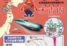 北海道新幹線・道南いさりび鉄道開業3周年記念イベント開催中!