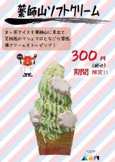 3周年記念イベント キッチンキーコ新商品登場!