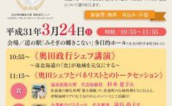 3月24日 奥田政行シェフが木古内町へ