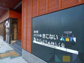 『みなみ北海道サイクル・ツーリズム推進協議会』に加盟しました