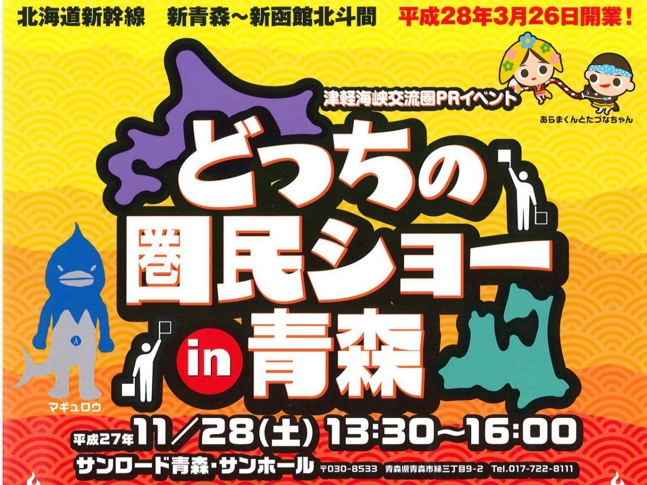 [イベント告知] 11/28 観光コンシェルジュが『どっちの圏民ショー in青森』に出演