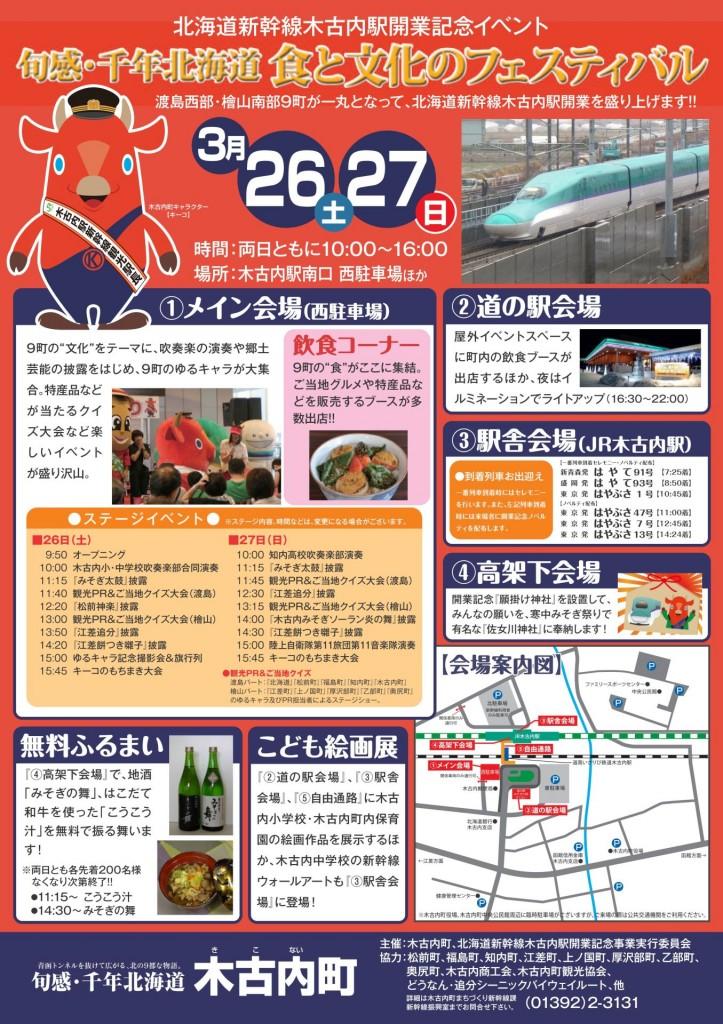 開業イベントやります!木古内駅前で!