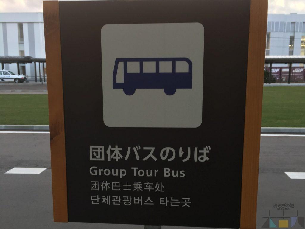 団体バス乗降場所のお知らせ