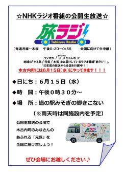 【TV放映】 6/12朝、希少な「北限のひじき」が映るかも!